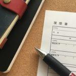 登録販売者が希望のドラッグストアへの転職を実現する志望動機・例文